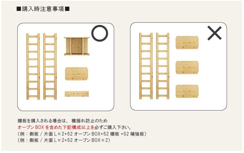 ユニットシェルフ 結側板/片面M