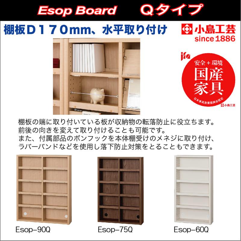 小島工芸 書棚 イソップ ESOP−75Q(モカ)