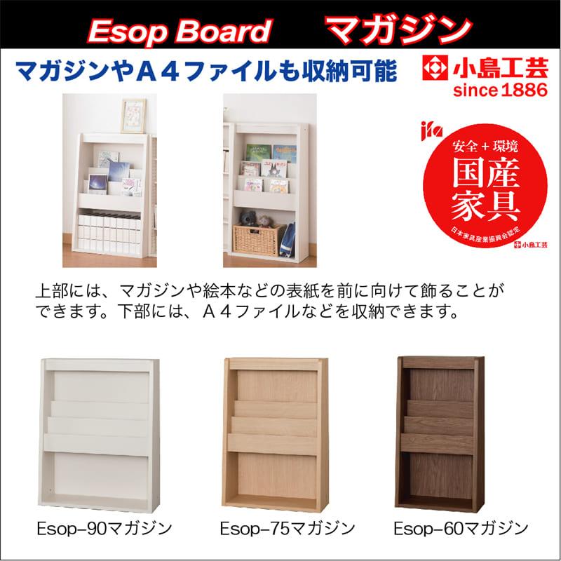 小島工芸 マガジンラック イソップ ESOP−90(ホワイト)