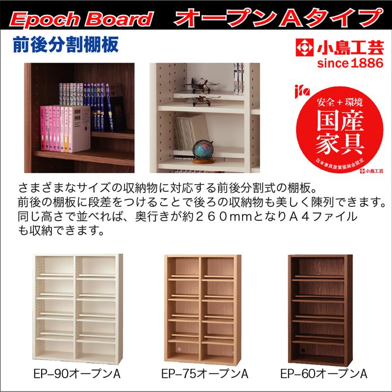 書棚 EP−75オープンAモカ+モカ