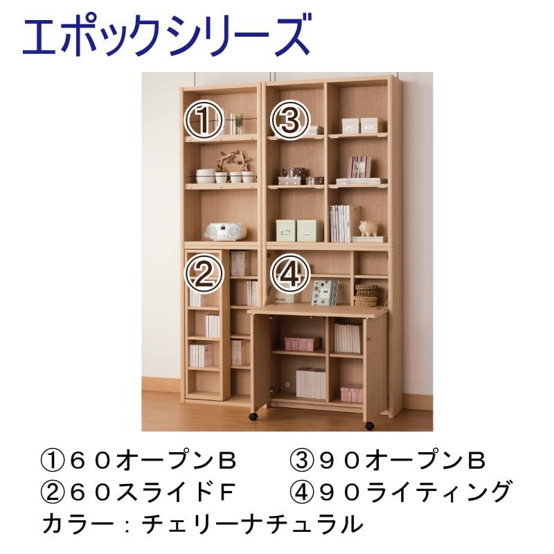 書棚 EP−90オープンBホワイト+ホワイト