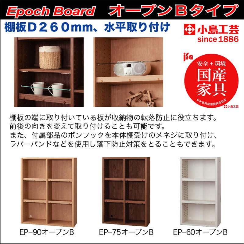 書棚 EP−60オープンBホワイト+ホワイト