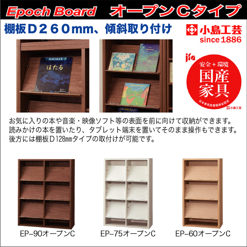 書棚 EP−60オープンCホワイト+ホワイト