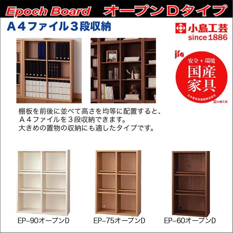 書棚 EP−75オープンDホワイト+ホワイト
