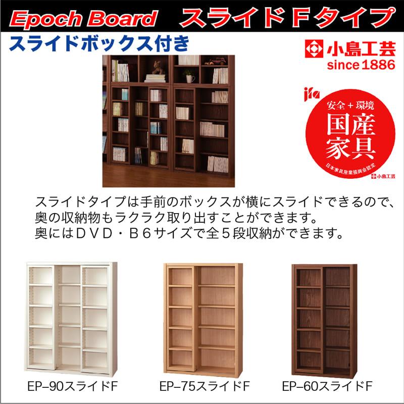 書棚 EP−75スライドFホワイト+ホワイト