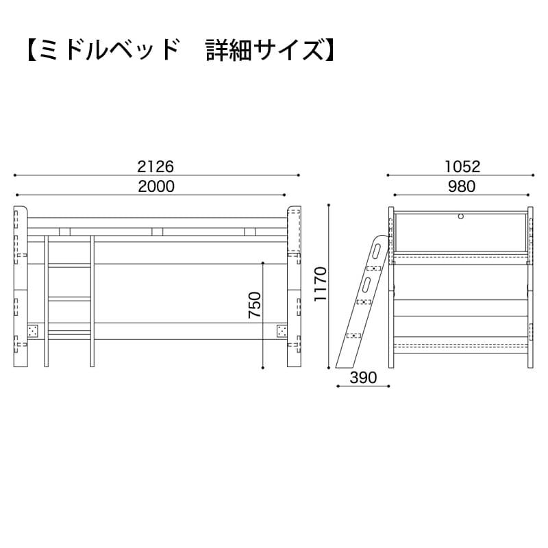 小島工芸 ミドルベッド ラークUP(ライト)