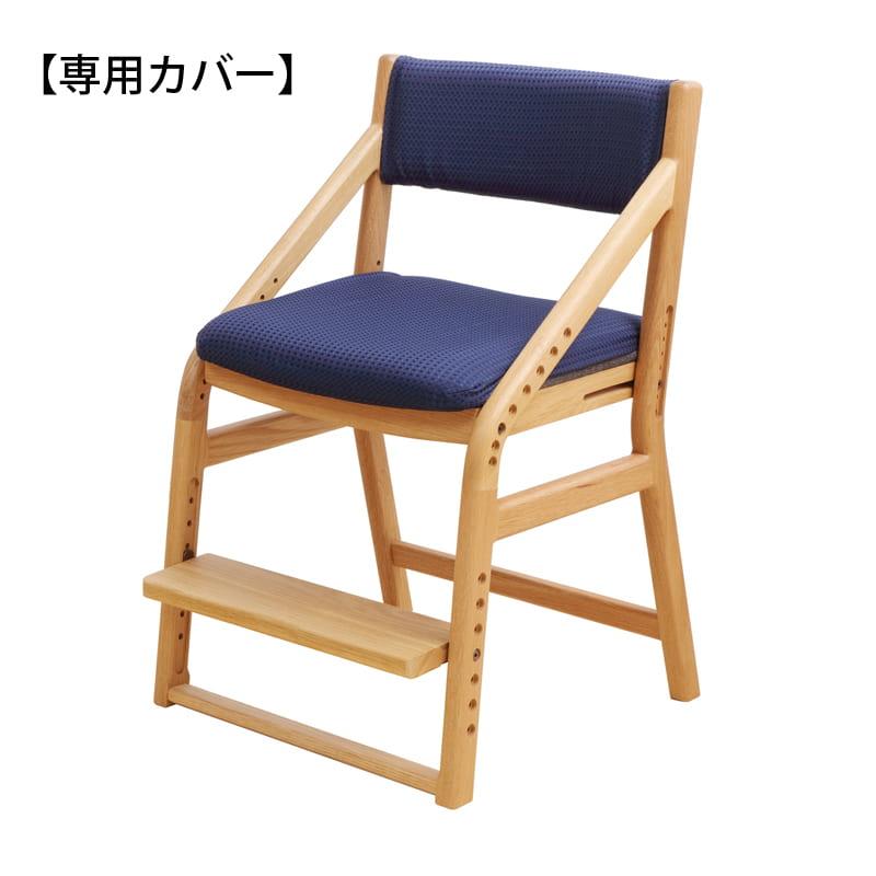 チェアカバー 頭の良い子を目指す椅子専用 E−TOKO JUC−2891 BL:チェアカバー 頭の良い子を目指す椅子専用