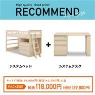 【コネクト�Yパック】コネクトミドル ベッド+デスク WH木目
