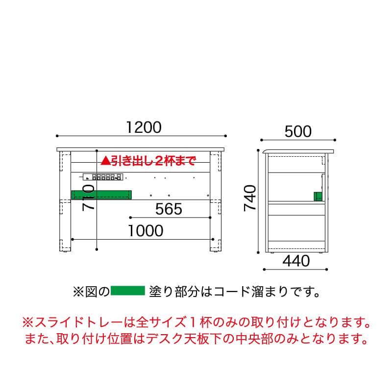 小島工芸 デスク JD−120×50(ウッディウェンジ)
