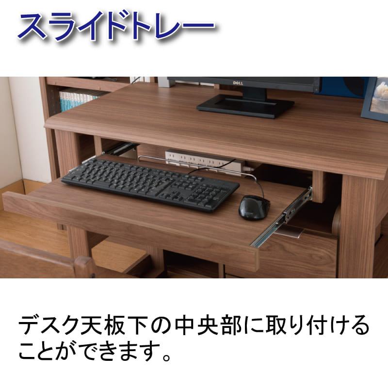小島工芸 オプションスライドトレー JD (チェリーナチュラル)