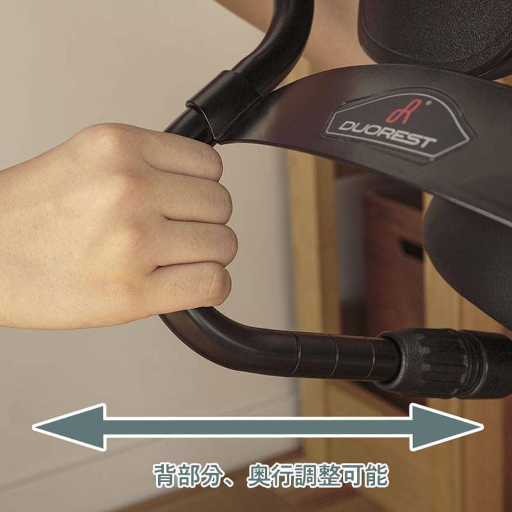 :背部分、奥行調整可能