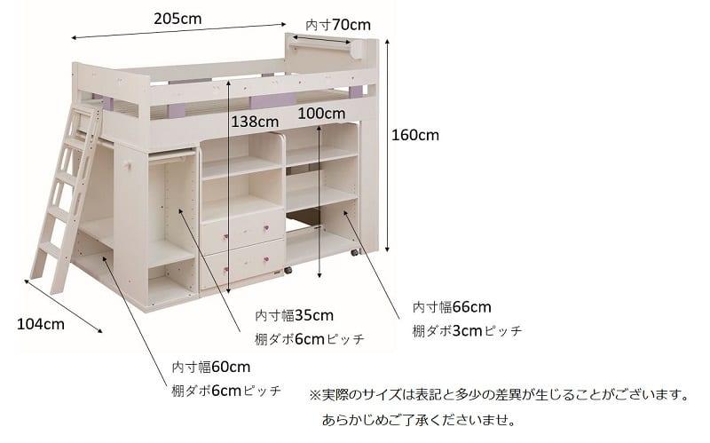 【シマホ限定】システムベッド キュートガール SB−SU19W