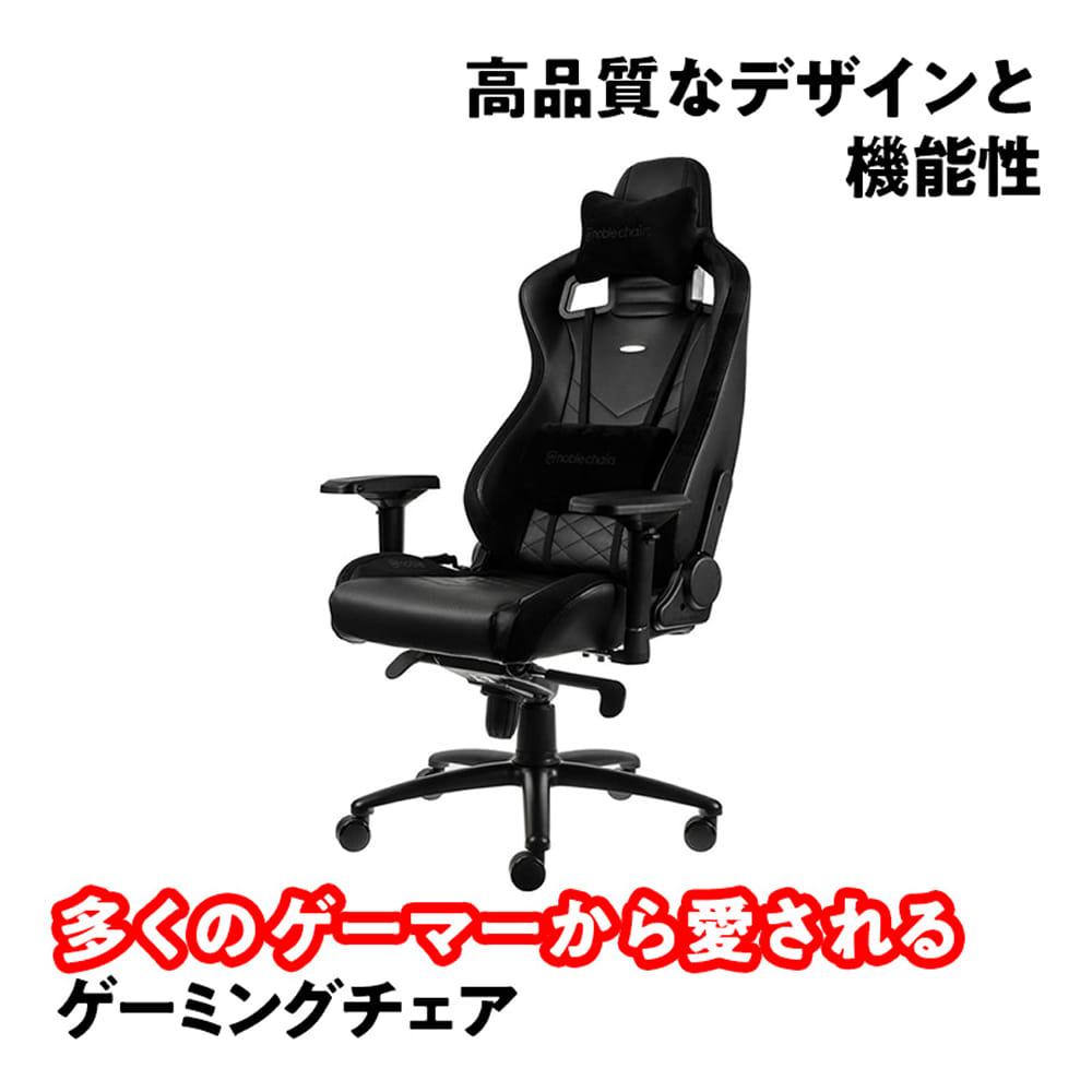 ゲーミングチェア ノーブルチェア EPIC NBLーPUーBLAー003 ブラック:クールなデザインと座り心地