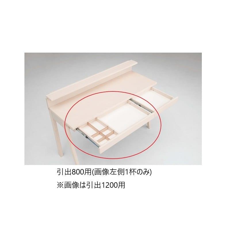 オプション 引出 リュブレ(引出800用)86NA8H−WG36 オークホワイト:オプション 引出リュブレ(引出800用)※机本体は別売りです