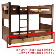 二段ベッド カスティナ�V専用パーツ ドロワー(引出)