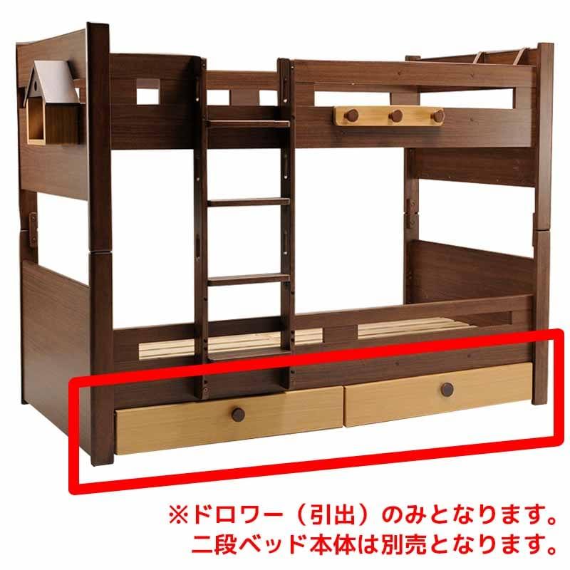 2段ベッド カスティナ�V専用パーツ ドロワー(引出):《お子様にやさしいこだわりの設計で仕上げた二段ベッド》
