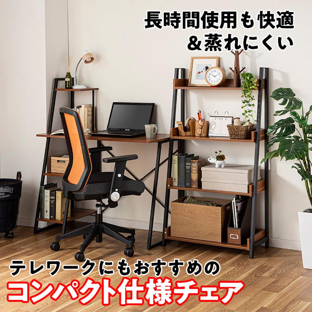 デスクチェア  JGコンパクト JG-C3025 OR:デスクチェア
