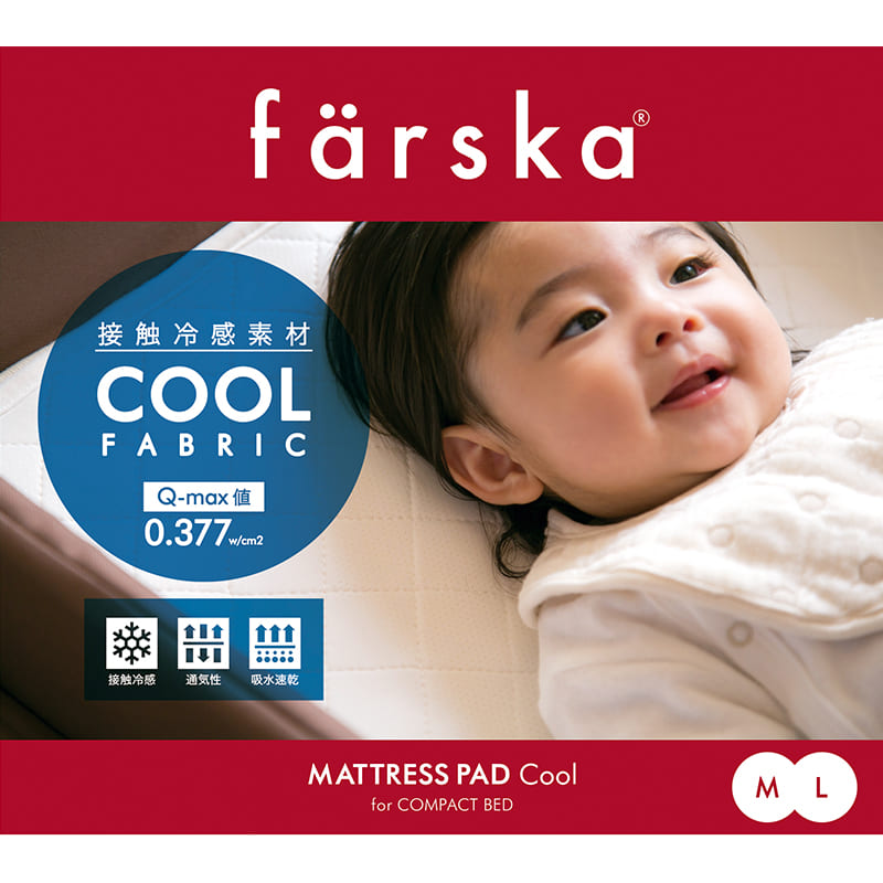 ファルスカ(farska)ベッドインベッド フレックス 敷きパッドCool ホワイト