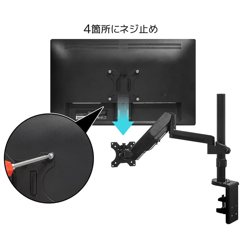 ガススプリング式4軸 液晶モニターアーム AS−MABG01 黒:モニターの着脱が簡単なセパレート仕様