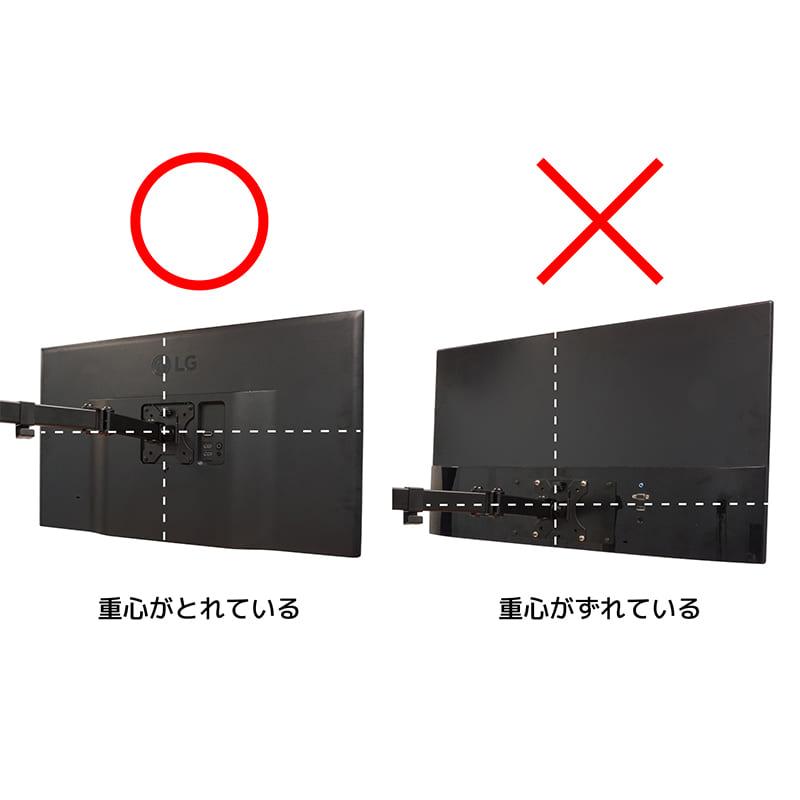ガススプリング式4軸 液晶モニターアーム AS−MABG01 黒:※取り付けるモニターに関する注意事項※