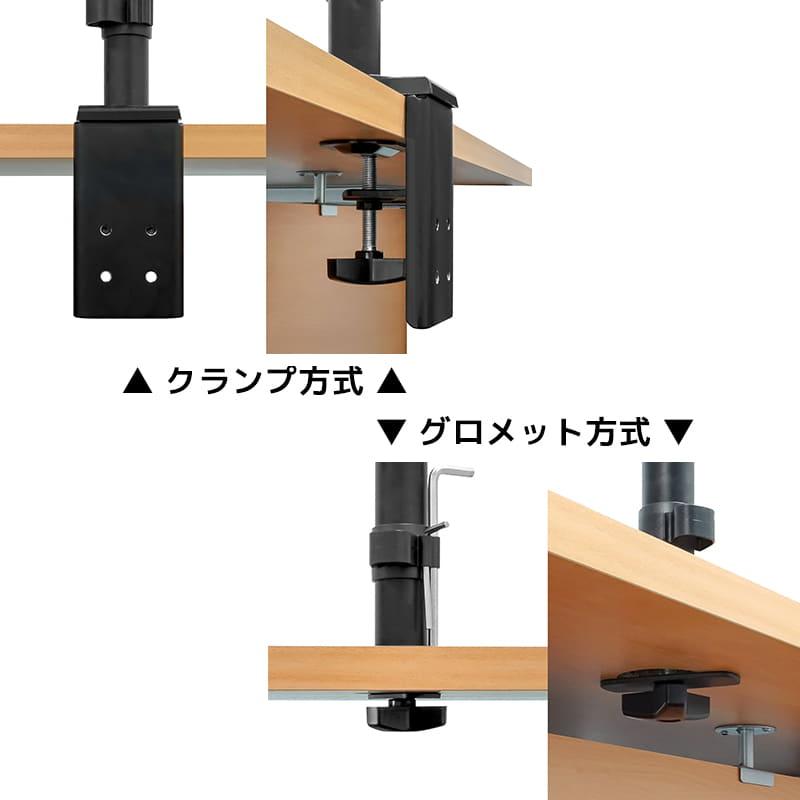 :クランプ・グロメットの2つの固定方式に対応