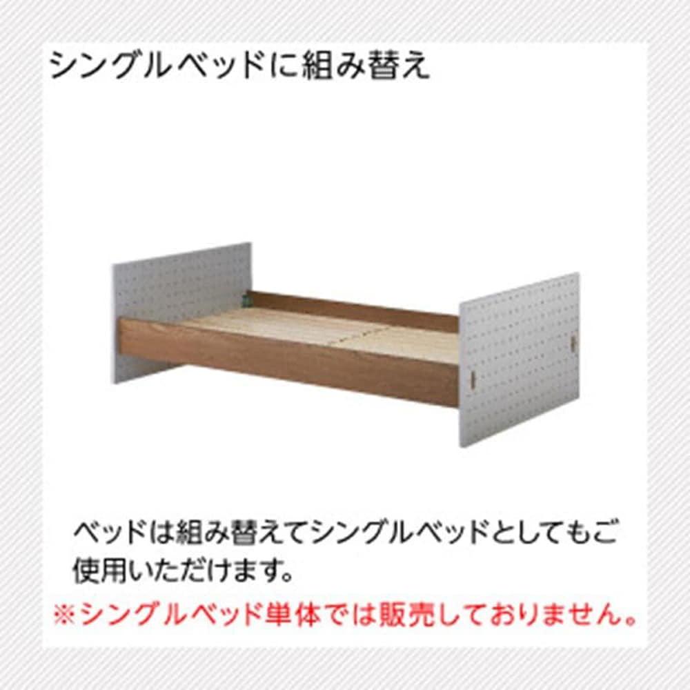 :シングルベッドに組み換え可能