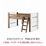 コイズミ ミドルベッドパーツ ペグ PDM−618 WO(ウォルナットオーク)