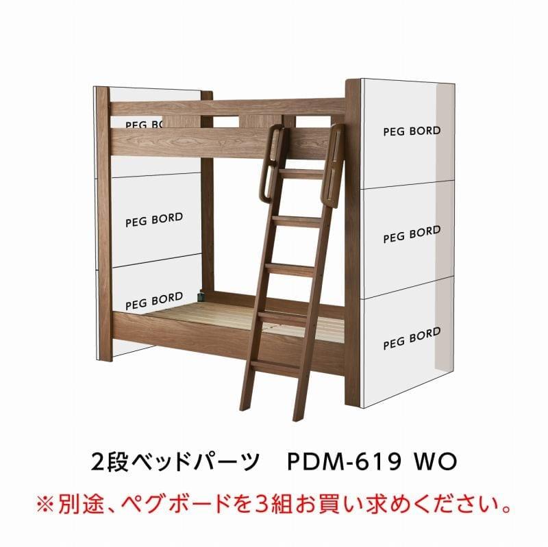 コイズミ 2段ベッドパーツ ペグ PDM−619 WO(ウォルナットオーク)
