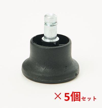 EVAチェア専用 グライド(固定脚) 5個セット
