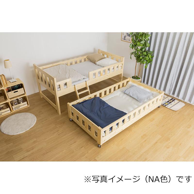 親子ベッド オルクス 親子ベッド WH