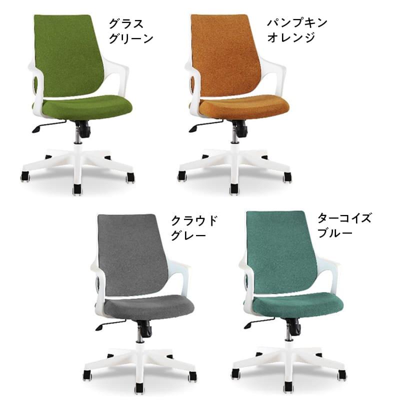 デスクチェア ロッティ GY:選べる4色
