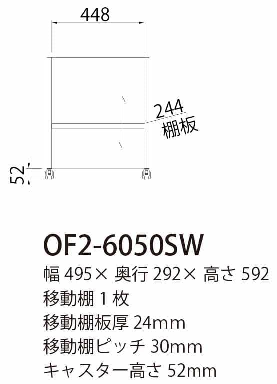 【ネット限定】デスクワゴン オフィスコ2 OF2−6050SW