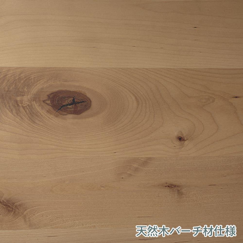 :天然木バーチ材仕様