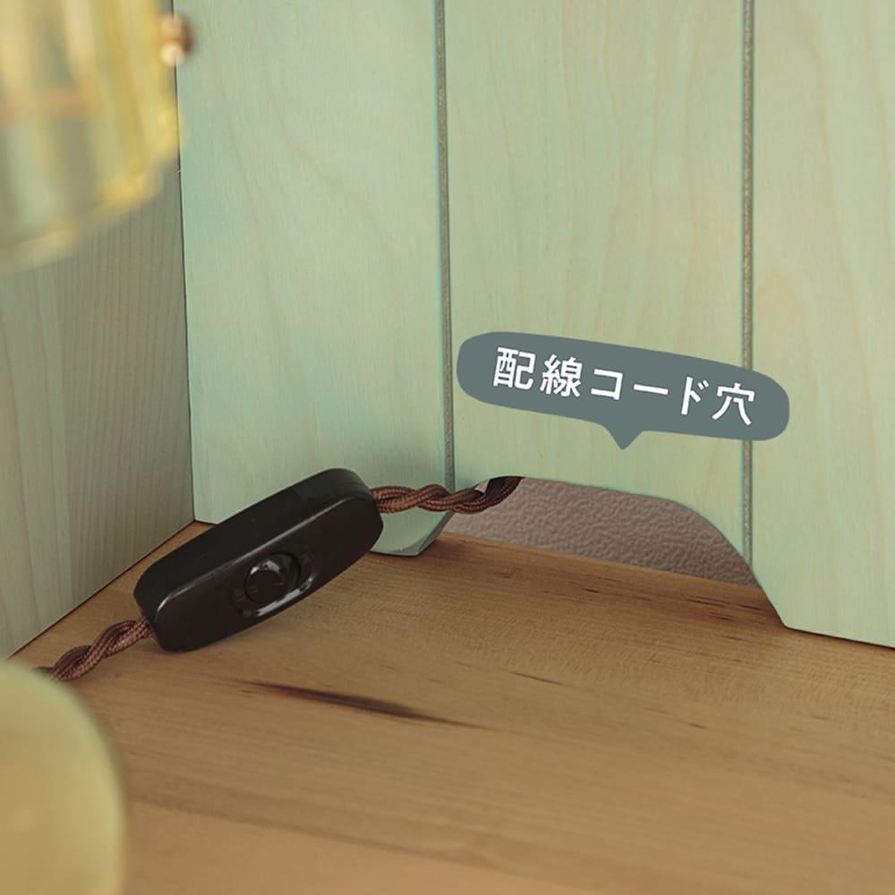 :配線コード穴完備
