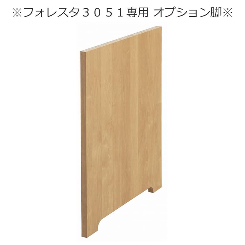 フォレスタ 3051 オプション脚 ナチュラル:【フォレスタ】 コンセ オプション 脚