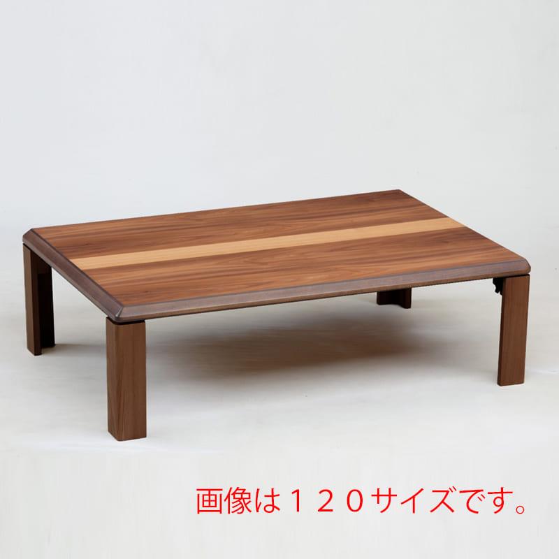 座卓 ライン 120(BR):座卓