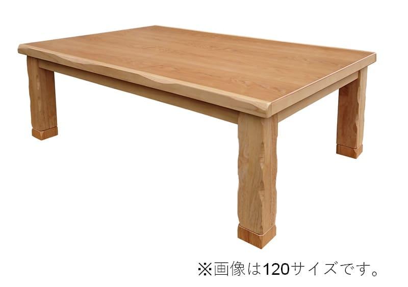 【国産】ハロゲンヒーターこたつ 暖卓ハーバー180 NA:天板は風合い豊かなタモ突板を使用