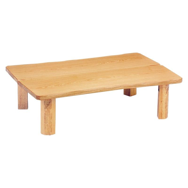 座卓 木の国 150NA ナチュラル:ダイニングテーブル ※画像は120サイズです。