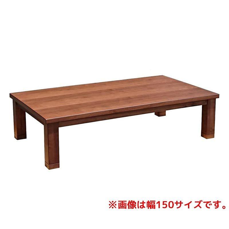 【国産】暖卓 ジャポネ 135 BR