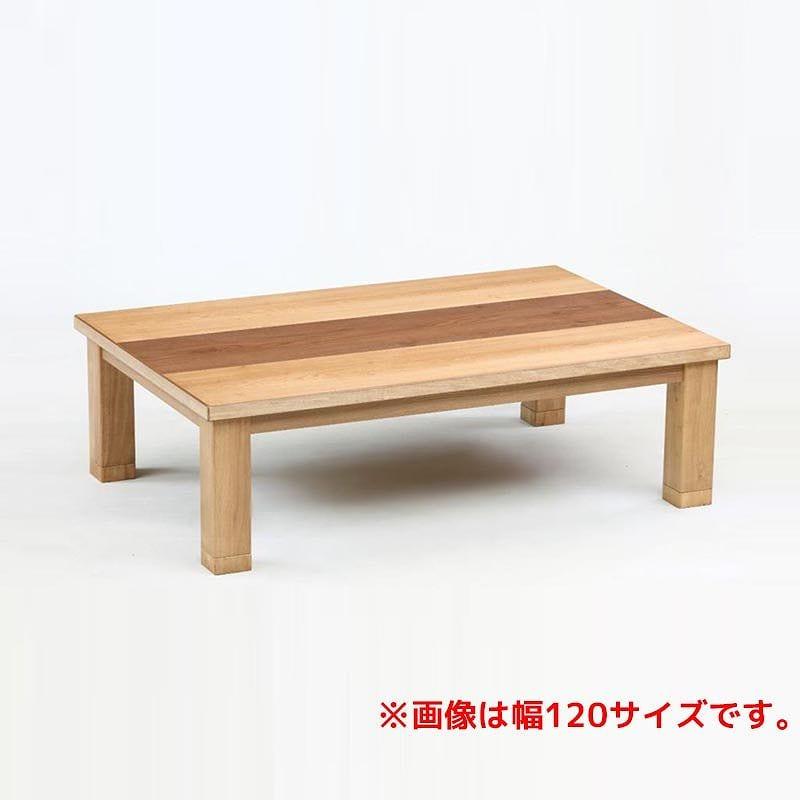 【国産】暖卓 ジャポネ 150 NA
