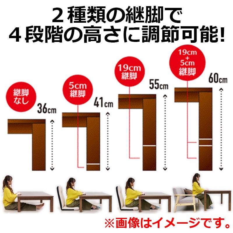 暖卓 高さが選べるピタ高こたつ 120×80cm WEX−F120H4N(WBS)