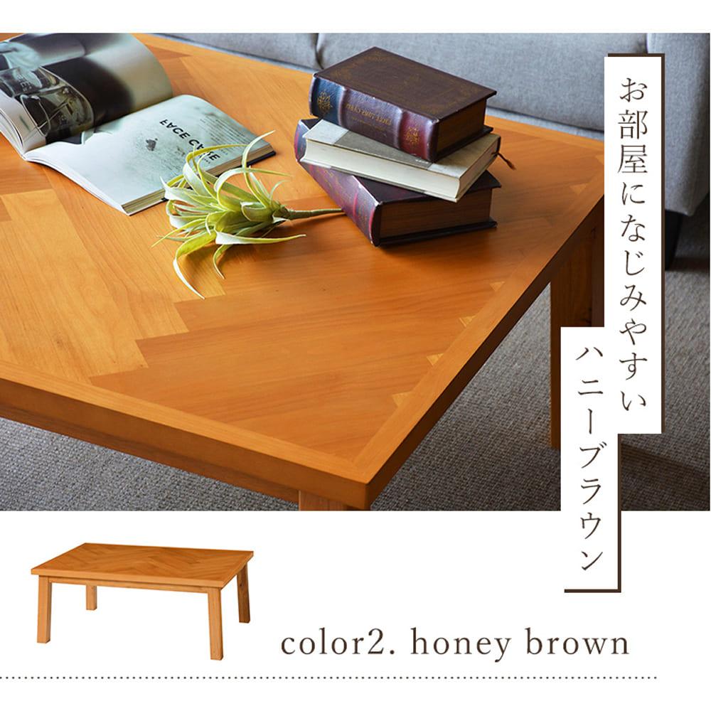 :お部屋に馴染みやすいハニーブラウン色