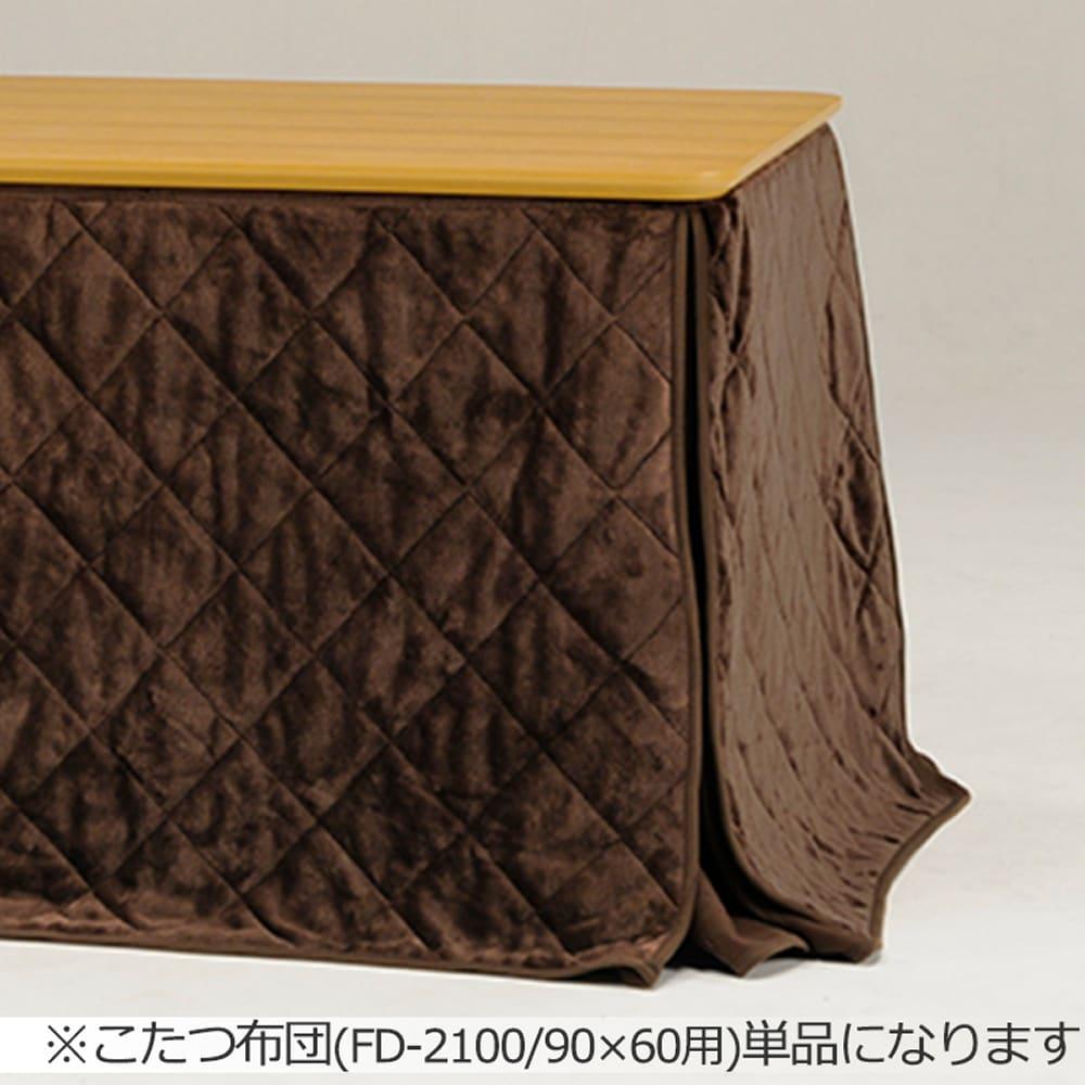 コタツ布団 FD−2100(90):高暖卓HK-フオネ90専用布団です。