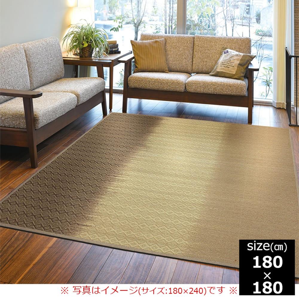 竹ラグ ロンバス 180×180 BR:竹素材特有のひんやり感。夏におススメの竹ラグです。