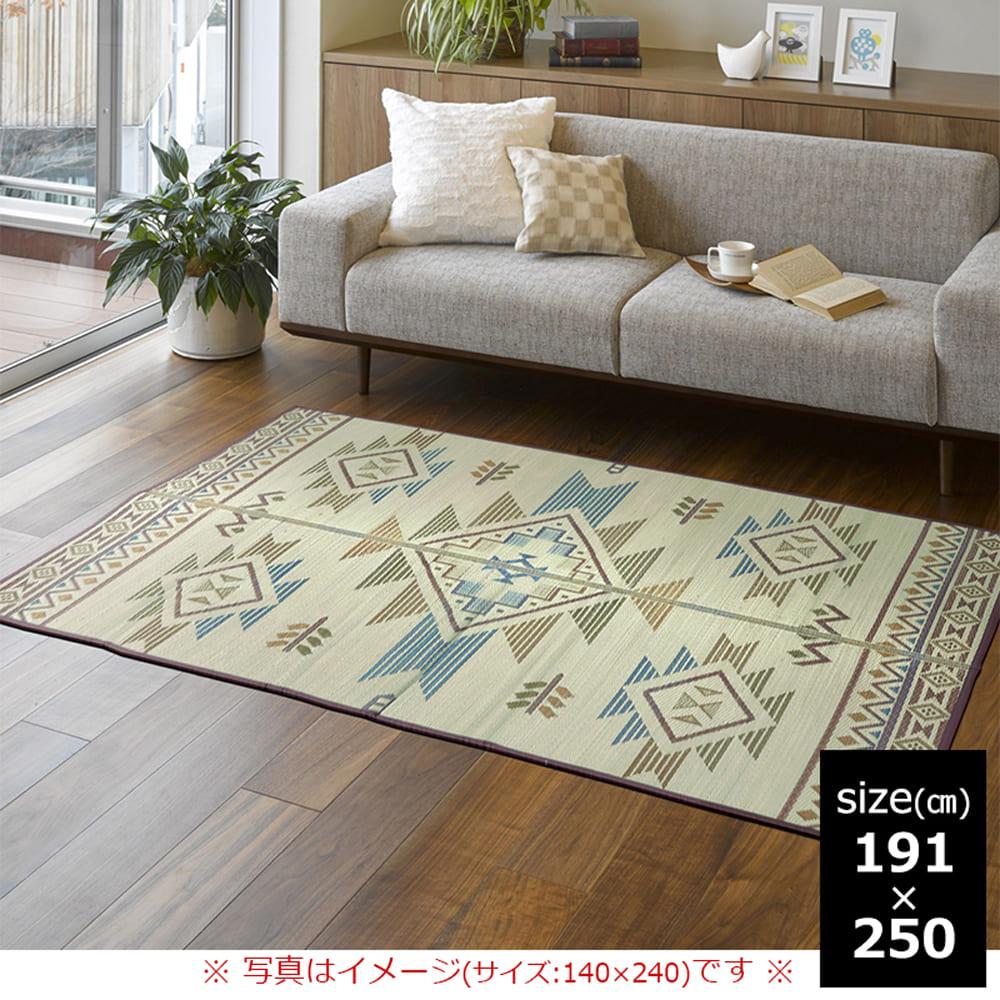 い草 ふっくらラグ サハラ 191×250:異国情緒をお部屋のアクセントに!