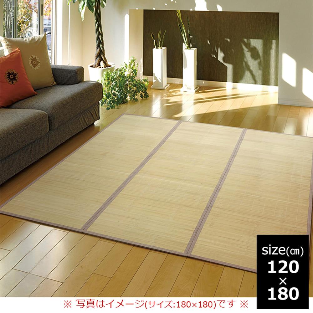 竹ラグ コルト 120×180 NA:竹生地をプレス加工し冷感効果アップ!