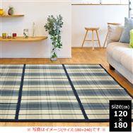 竹ラグ チェック 120×180 BL