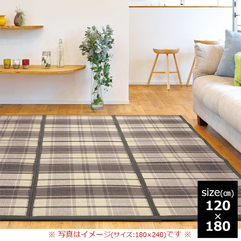 竹ラグ チェック 120×180 GY:竹の素材で清涼感のある空間を演出。