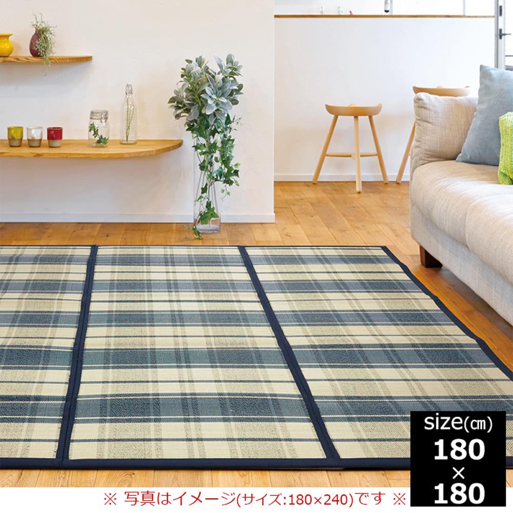 竹ラグ チェック 180×180 BL:竹の素材で清涼感のある空間を演出。