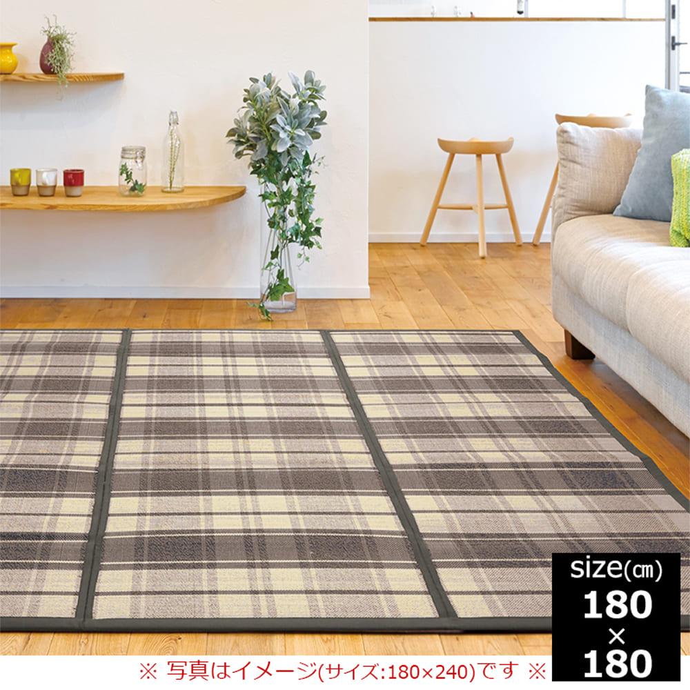 竹ラグ チェック 180×180 GY:竹の素材で清涼感のある空間を演出。